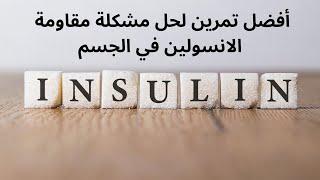 افضل تمرين لحل مشكلة مقاومة الانسولين في الجسم وحرق الدهون