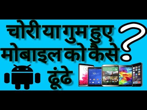 How To find Lost Android Phone in Hindi   How to find Your Lost or Stolen Android Phone for free