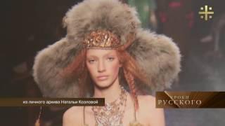 Уроки русского: Колыбельная, Русский след в мировой моде, Духовные стихи