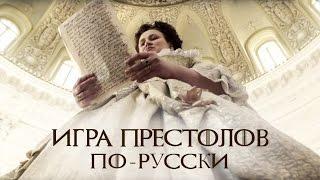 Игра Престолов по-русски! Шальная Императрица! Романовы. StarMedia