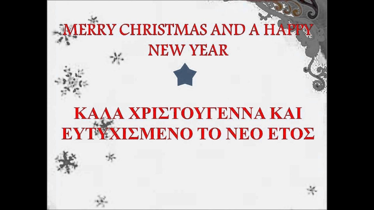 Christmas Wishes In English And Greek Youtube