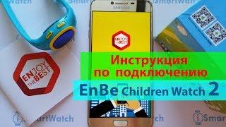 Регистрация часов EnBe Children Watch 2 и подключение к смартфону