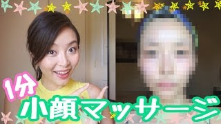 1分で小顔マッサージ☆目が大きくなるカッサの使い方!