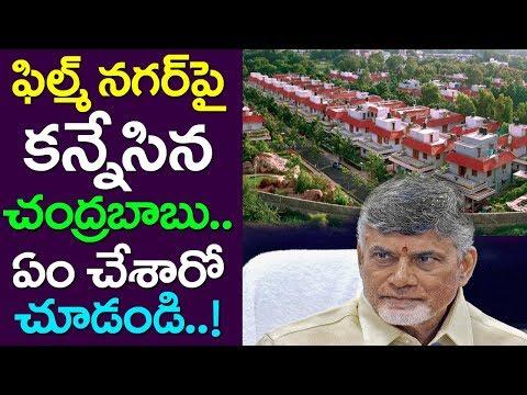 CM Chandrababu Eye On Telugu Film Nagar  Andhra Pradesh  Hyderabad  Take One Media  Tollywood  Vizag