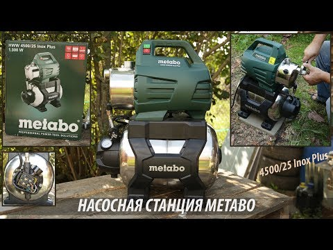 Насосная станция Metabo 4500/25 Inox Plus