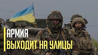 Срочно! В крупные и малые города Украины экстренно перебросили регулярные части