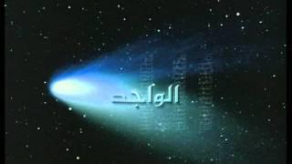 Attributes of Allah (God) - Arabic