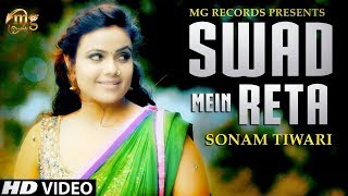Haryanvi songs haryanvi | swad me reta | sonam tiwari | romantic song | new haryanvi song 2017