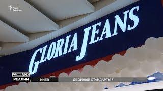 «Глория Джинс»  одежда в Украину, налоги – в Россию   «Донбасc Реалии»