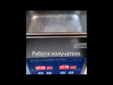 Ультразвуковая ванна (мойка) обзор и продажа