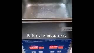 Ультразвуковая ванна (мойка) для очистки и обезжиривания изделий . Краткий обзор.
