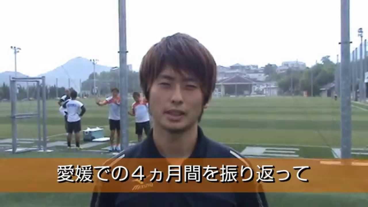 愛媛FC】セレッソ大阪に復帰とな...