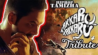 Hiphop Tamizha - Takkaru Takkaru Tribute To Hip Hop Tamizha by spl creations.