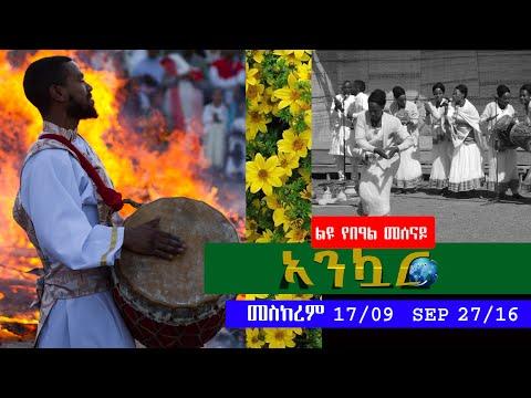 Ethiopia - Ankuar : አንኳር - Ethiopian Daily News Digest | September 27, 2016