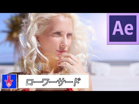 ストロークを使ったローワーサードでテロップを表示 / Adobe After Effects CC 2018