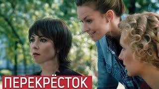 Перекрёсток (2017) фильм мелодрама/ Анонс премьера в субботу 30 декабря на России 1