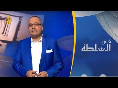 فوق السلطة - السيسي يرد على محمد علي  - نشر قبل 4 ساعة