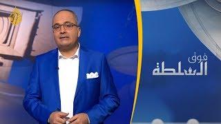🇪🇬 فوق السلطة - السيسي يرد على محمد علي