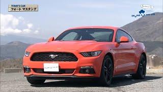 クルマでいこう! 2015/4/12放送 フォード マスタング