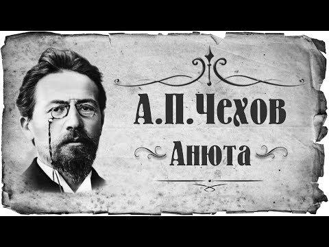"Чехов Антон Павлович ""Анюта"" (АУДИОКНИГИ ОНЛАЙН) Слушать"