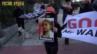 Афины: Флешмоб- Прощай Обама