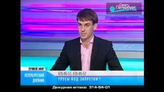 Запрет кружевного белья в России