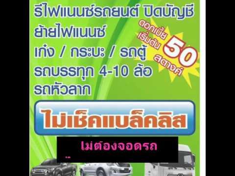 กรุงไทยออโต้ลีส รับรีไฟแนนซ์ ย้ายไฟแนนซ์รถยนต์