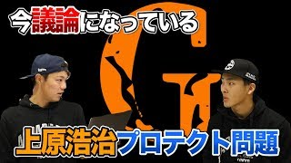 NPBで大問題に!上原浩治投手が否定したプロテクト外しを徹底討論!