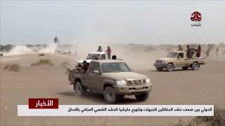 الحوثي بين ضعف حشد المقاتلين للجبهات وتلويح مليشيا الحشد الشعبي العراقي بالتدخل  | تقرير يمن شباب