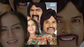 Davpech (2011) - Makarand Anaspure - Bharat Jadhav -  Kushal Badrike - Full Movie