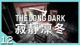 劇情發展! The Long Dark: WINTERMUTE [劇情模式] S01E12