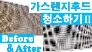 [주방청소] 가스렌지 후드청소 Ⅱ with 천연세제, …