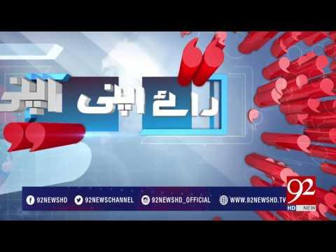 Raey Apni Apni - 15 July 2017 - 92NewsHDPlus
