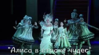 """Мюзикл для всей семьи """"Алиса в стране чудес"""""""