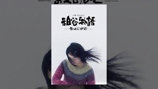 日本最後の秘境といわれる「祖谷(いや)」を舞台に、35ミリフィルムで...