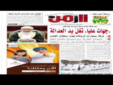 Oman shuts down newspaper for targeting judiciary
