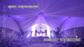 Аплайтинг, световой декор, подсветка шатров. Москва и МО