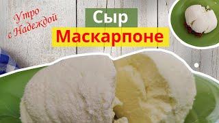 Готовим МАСКАРПОНЕ дома! Изысканный сыр в домашних услових!