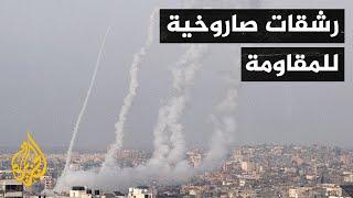 شاهد| لحظة إطلاق المقاومة الفلسطينية لصواريخها باتجاه المستوطنات الإسرائيلية