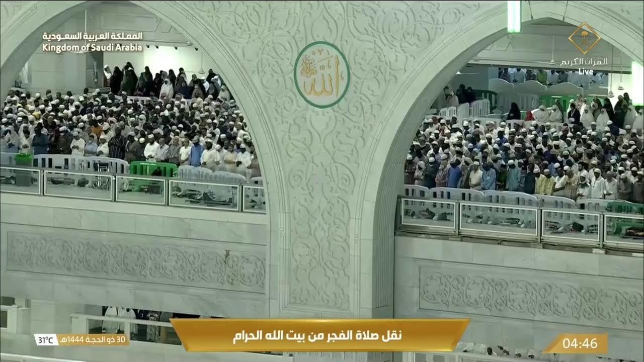 Download 🔴 🕋Makkah Live HD مكة المكرمة مباشر   قناة القرآن الكريم   للحرم المكي مباشر Mecca Live Today HD🔴
