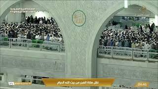 🔴 🕋Makkah Live HD مكة المكرمة مباشر | قناة القرآن الكريم | للحرم المكي مباشر Mecca Live Today HD🔴