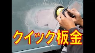 クイック板金 1day body repair & paint thumbnail