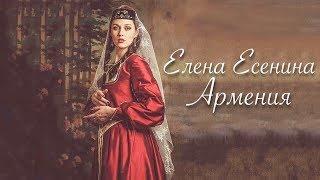 Смотреть клип Елена Есенина - Армения