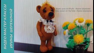 Мишко Тема, ч. 4. Bear Theme, р. 4. Amigurumi. Crochet. В'язати іграшки амігурумі.