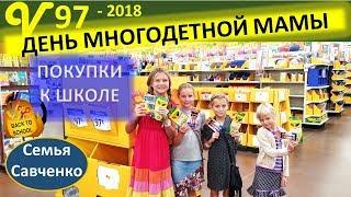 День многодетной мамы. Покупки к школе США, магазин, папа тракист, огород семьи Савченко