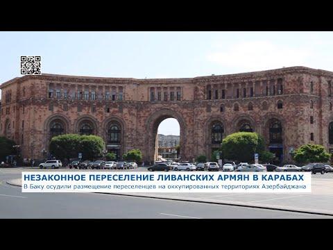 Официальный Баку осудил переселение Ереваном ливанских армян на оккупированные земли Азербайджана