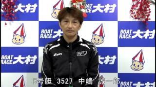 新春特選レース 5号艇中嶋 誠一郎