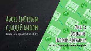 Уроки Adobe InDesign для начинающих. Урок 3. Шаблон документа