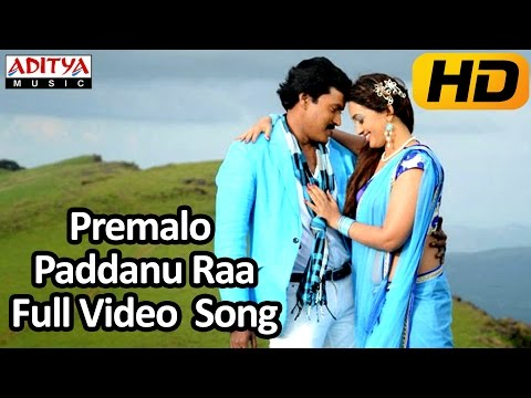 Premalo Paddanu Raa Full Video Song ||...