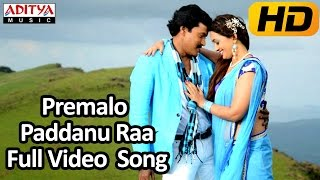 premalo paddanu raa full video song    bhimavaram bullodu movie    sunil esther